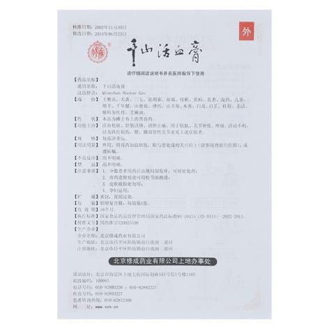 千山活血膏(修成)包装侧面图5
