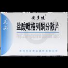 安多健 盐酸吡格列酮分散片 30mgx7片x2板/盒