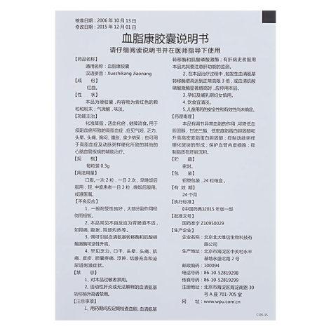血脂康胶囊(北大维信)包装侧面图4