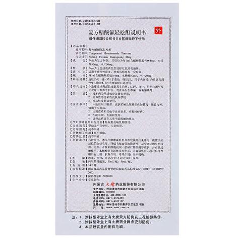 复方醋酸氟轻松酊(三花大唐)包装侧面图4