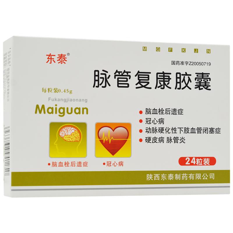 东泰 脉管复康胶囊 0.45gx12粒x2板/盒 陕西东泰制药有限公司