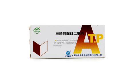 三磷酸腺苷二钠片(白云山ATP)主图