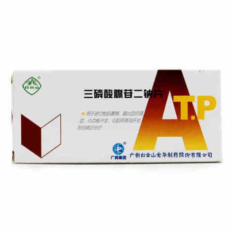 三磷酸腺苷二钠片(白云山ATP)包装侧面图3