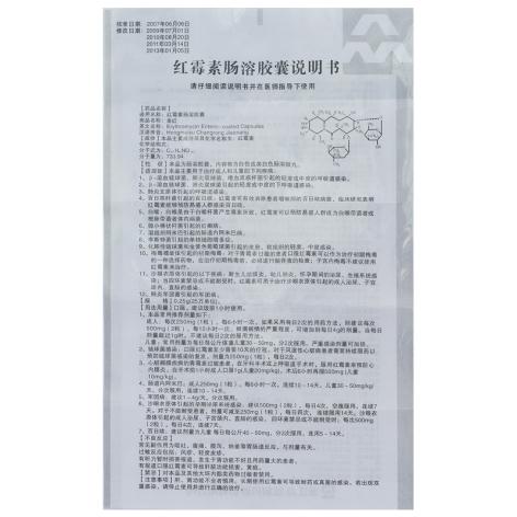 红霉素肠溶胶囊(美红)包装侧面图2