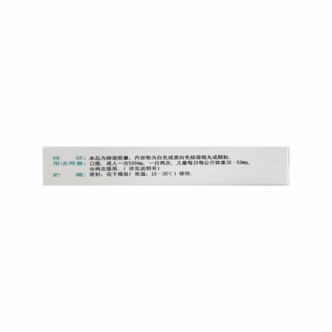 红霉素肠溶胶囊(新红康)包装侧面图2