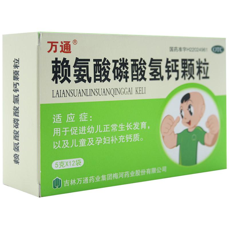 赖氨酸磷酸氢钙颗粒(万通)