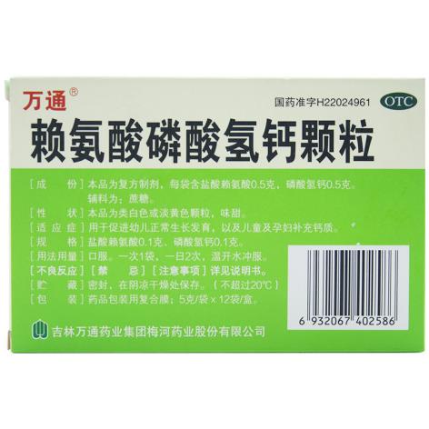 赖氨酸磷酸氢钙颗粒(万通)包装侧面图2