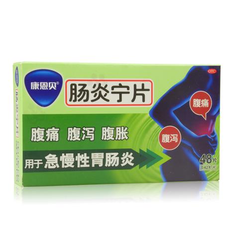 肠炎宁片(康恩贝)包装侧面图2