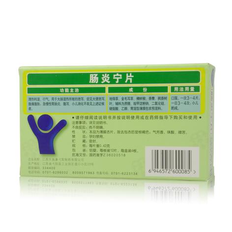肠炎宁片(康恩贝)包装侧面图3