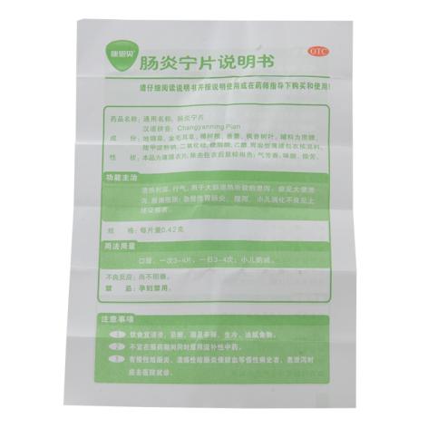 肠炎宁片(康恩贝)包装侧面图4