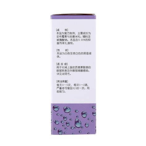 妥布霉素地塞米松滴眼液(典舒)包装侧面图2