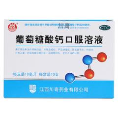葡萄糖酸钙口服溶液(川奇万寿宫)