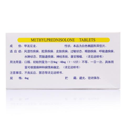 甲泼尼龙片(尤金)包装侧面图2