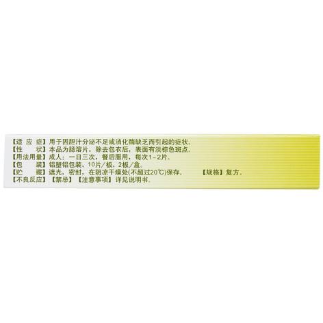 复方阿嗪米特肠溶片(泌特)包装侧面图3
