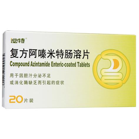 复方阿嗪米特肠溶片(泌特)包装侧面图2