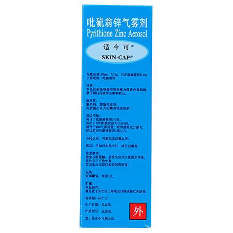 吡硫翁锌气雾剂(适今可)包装侧面图2