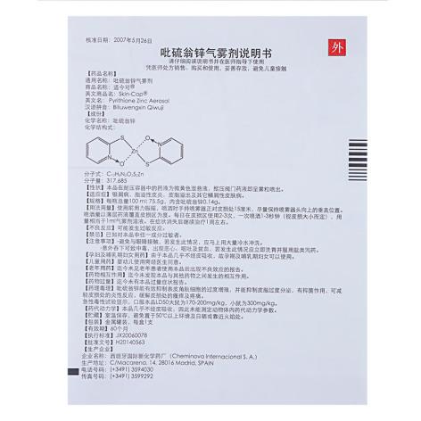 吡硫翁锌气雾剂(适今可)包装侧面图5