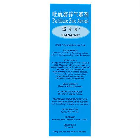 吡硫翁锌气雾剂(适今可)包装侧面图4