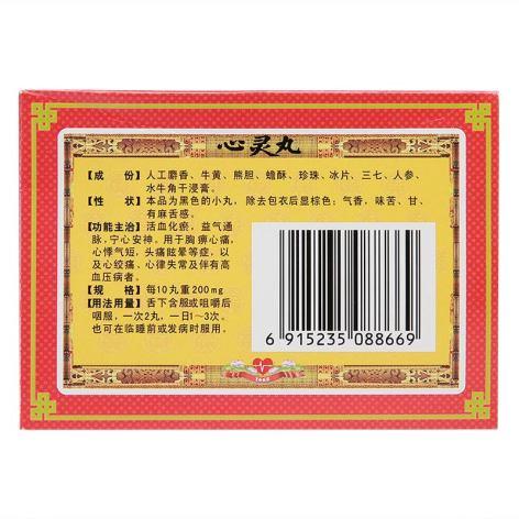 心灵丸(宏兴)包装侧面图2