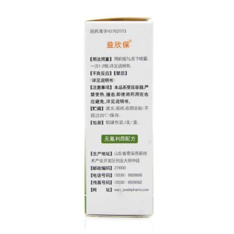 硝酸甘油气雾剂(京卫药业)包装侧面图2