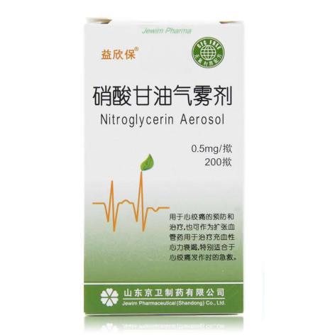 硝酸甘油气雾剂(京卫药业)包装主图