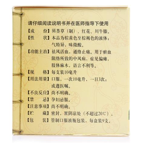 豨红通络口服液(卫京)包装侧面图2