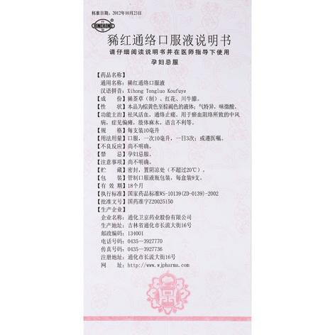 豨红通络口服液(卫京)包装侧面图4