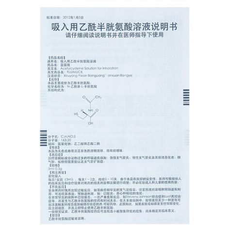 吸入用乙酰半胱氨酸溶液(富露施)包装侧面图4