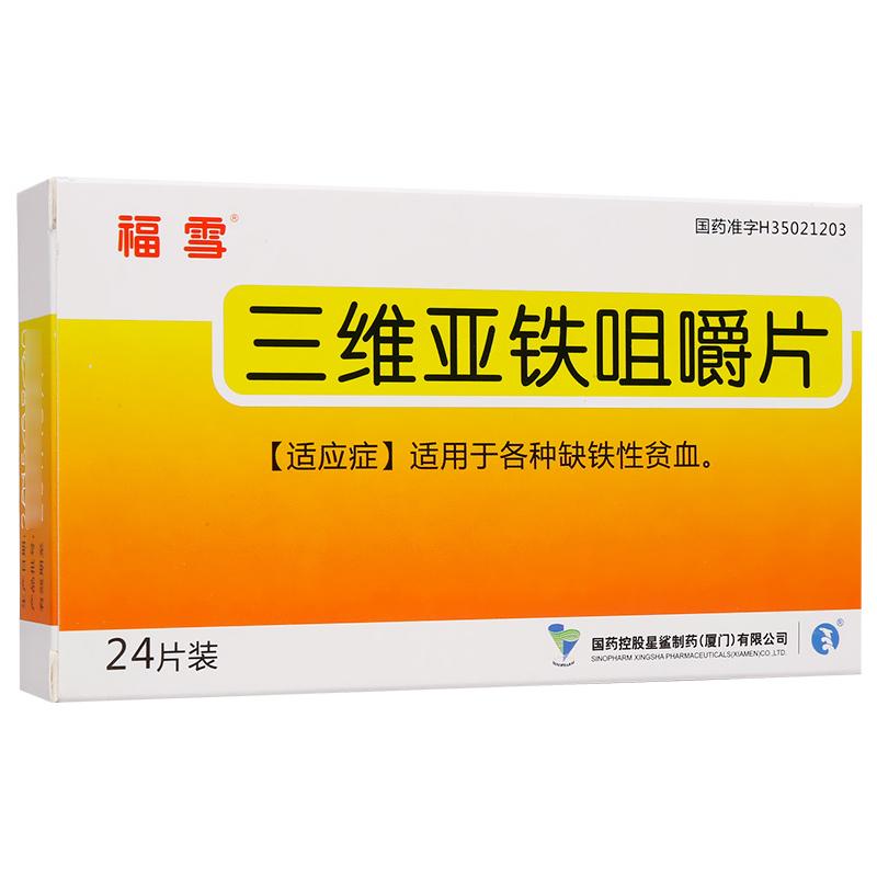 三维亚铁咀嚼片(福雪)