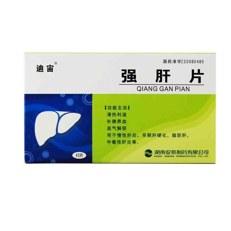 强肝片(安邦)