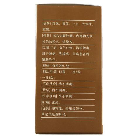 芪珍胶囊(大昌)包装侧面图4