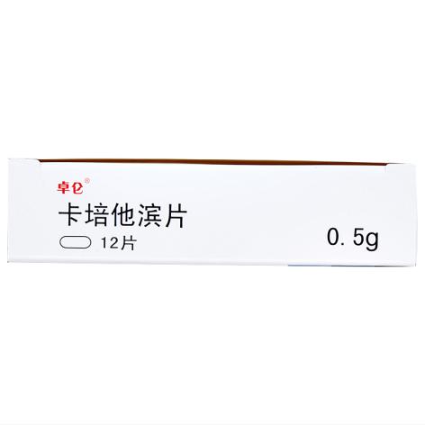 卡培他滨片(齐鲁制药)包装侧面图4