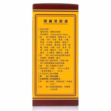 颈痛灵药酒(万通)包装侧面图4