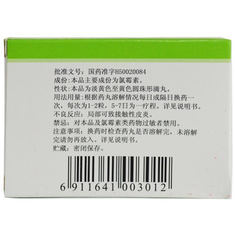 氯霉素耳丸(太极)包装侧面图3
