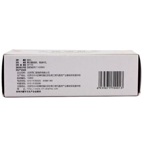 龙胆泻肝丸(同仁堂)包装侧面图2