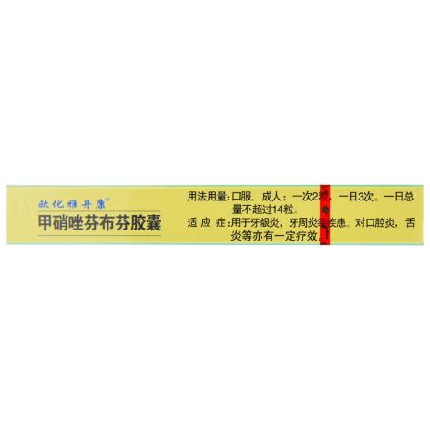 甲硝唑芬布芬胶囊(欧化雅舟康)包装侧面图4