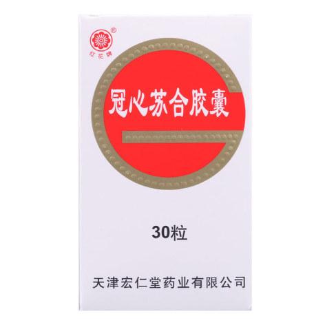 冠心苏合胶囊(红花牌)包装侧面图3
