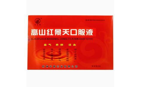 高山红景天口服液(长寿牌)主图