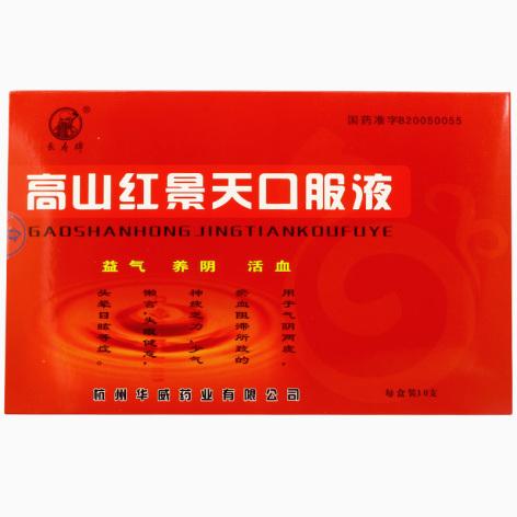 高山红景天口服液(长寿牌)包装主图