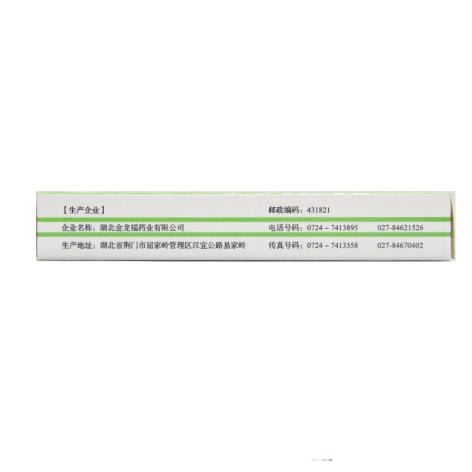 大蒜素肠溶胶囊(桓松)包装侧面图3