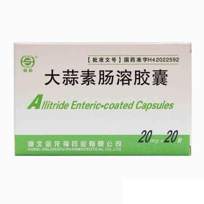 大蒜素肠溶胶囊(桓松)