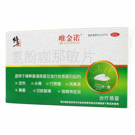 氨酚咖那敏片(唯金诺)包装侧面图2