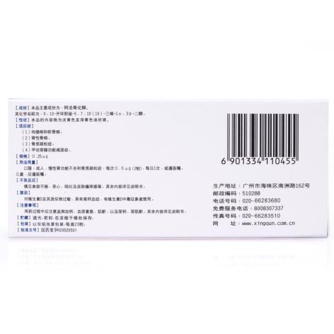 阿法骨化醇软胶囊(奥司惠)包装侧面图3