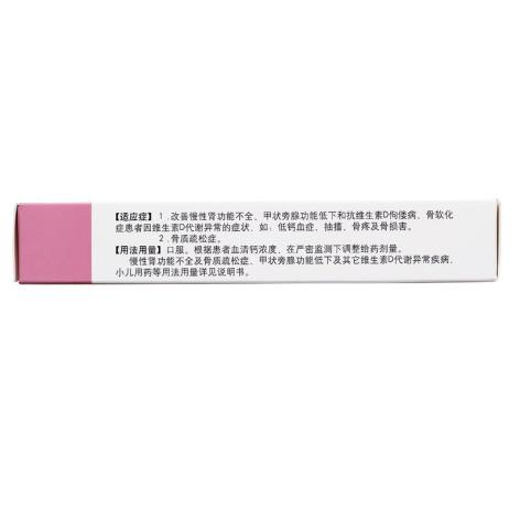 阿法骨化醇软胶囊(双鹤药业)包装侧面图2