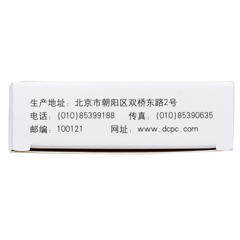 阿法骨化醇软胶囊(双鹤药业)包装侧面图3