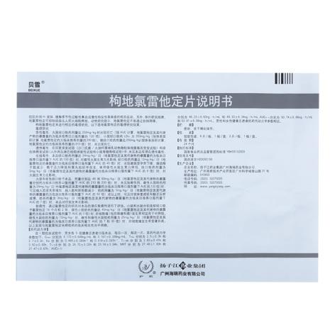 枸地氯雷他定片(贝雪)包装侧面图3