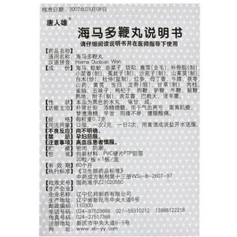 海马多鞭丸(唐人雄)包装侧面图5