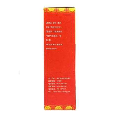 益肾补骨液(修正)包装侧面图4