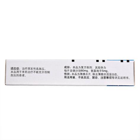 缬沙坦氨氯地平片(Ⅰ)(倍博特)包装侧面图3
