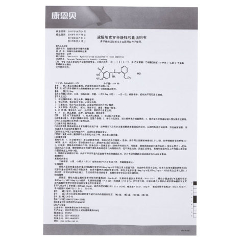 盐酸坦索罗辛缓释胶囊(必坦)包装侧面图5